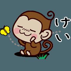 おさるすたんぷ【けい】