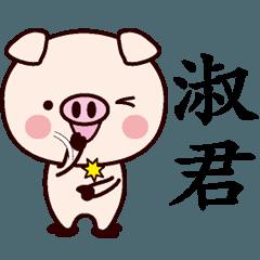 淑君専用名前スタンプ中国語版