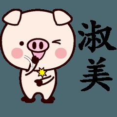 淑美専用名前スタンプ中国語版