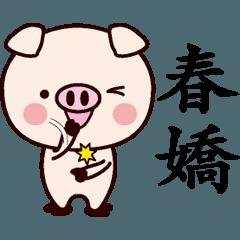 春嬌専用名前スタンプ中国語版