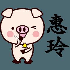 惠玲専用名前スタンプ中国語版