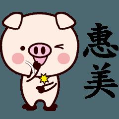 惠美専用名前スタンプ中国語版