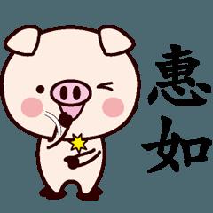 惠如専用名前スタンプ中国語版