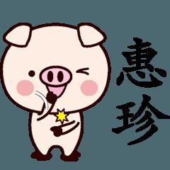 惠珍専用名前スタンプ中国語版