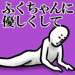 [LINEスタンプ] 【ふくちゃん】が使う名前スタンプ40個