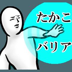 [LINEスタンプ] 【たかこ】が使う名前スタンプ40個