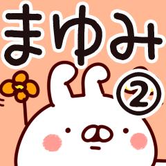 【まゆみ】専用2