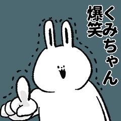 くみちゃん専用の名前スタンプ!