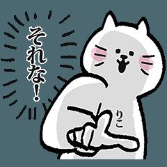 りこちゃん専用の名前スタンプ