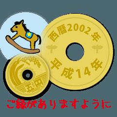 五円2002年(平成14年)