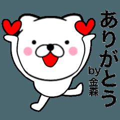 【金森】が使う主婦が作ったデカ文字ネコ