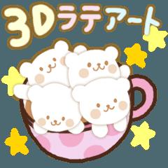 動く★ほんわか3Dカプチーノ5