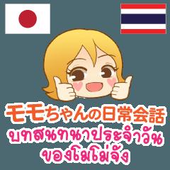 モモちゃんの日常会話 日本語タイ語