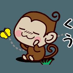 おさるすたんぷ【くう】