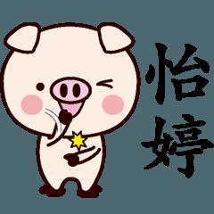 怡婷専用名前スタンプ中国語版