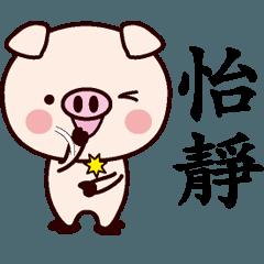 怡靜専用名前スタンプ中国語版