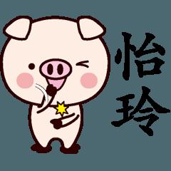 怡玲専用名前スタンプ中国語版