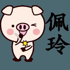佩玲専用名前スタンプ中国語版
