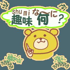 手話シュワ動くユルカワ★鳥ネコくまパンダ