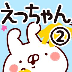 【えっちゃん】専用2
