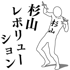 杉山レボリューション