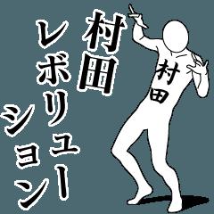 村田レボリューション