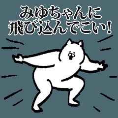 みゆちゃん専用の名前スタンプ