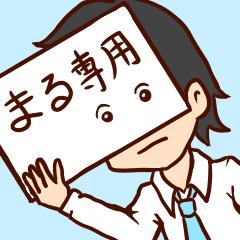 まる専用スタンプ(みどりのおうち)