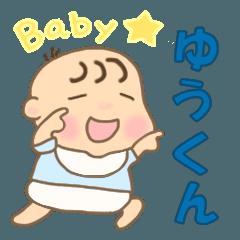 ゆうくん(赤ちゃん)専用のスタンプ