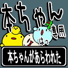 ★本ちゃん★専用