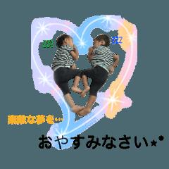 [LINEスタンプ] ♡ひな 隼恭♡part2 (1)