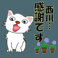 西川さん専用スタンプ(By mube)