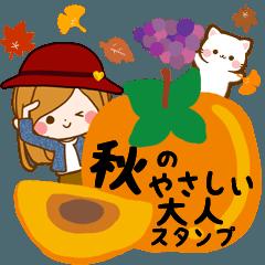 ♦秋のやさしい大人スタンプ♦【黒白文字】