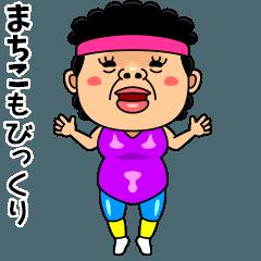 ダンシング★まちこ★ 名前スタンプ