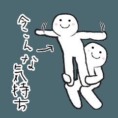 [LINEスタンプ] ▶みんなが使えるシンプルくんスタンプ