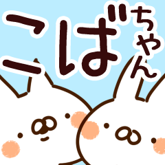 【こばちゃん】専用