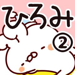 【ひろみ】専用2