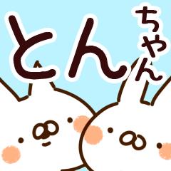 【とんちゃん】専用