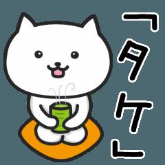 ★タケ★さんが使う猫