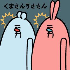 [LINEスタンプ] くまさんうささん