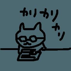 LINEスタンプ「ガリ勉猫さん」 |...