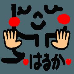 [LINEスタンプ] 【名前】はるか が使えるスタンプ。 (1)