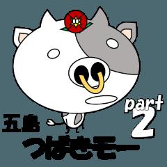 つばきモー2「五島弁」
