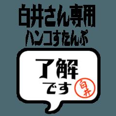 白井さん専用 ハンコ名前すたんぷ