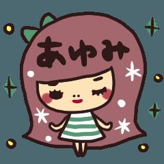 ◆あゆみさんが毎日使える名前スタンプ◆