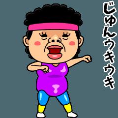 ダンシング★じゅん★ 名前スタンプ