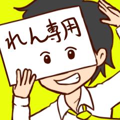 れん専用スタンプ(みどりのおうち)