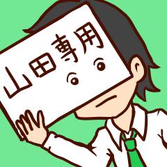 山田専用スタンプ(みどりのおうち)