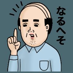 父のつぶやき4【死語、だじゃれ編】