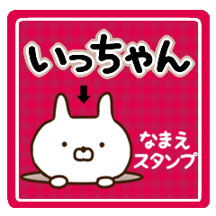 ☆いっちゃん☆の名前スタンプ